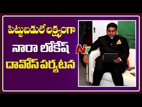 Nara Lokesh led Committee to Meet Several Companies to attract Investments to AP | NTV