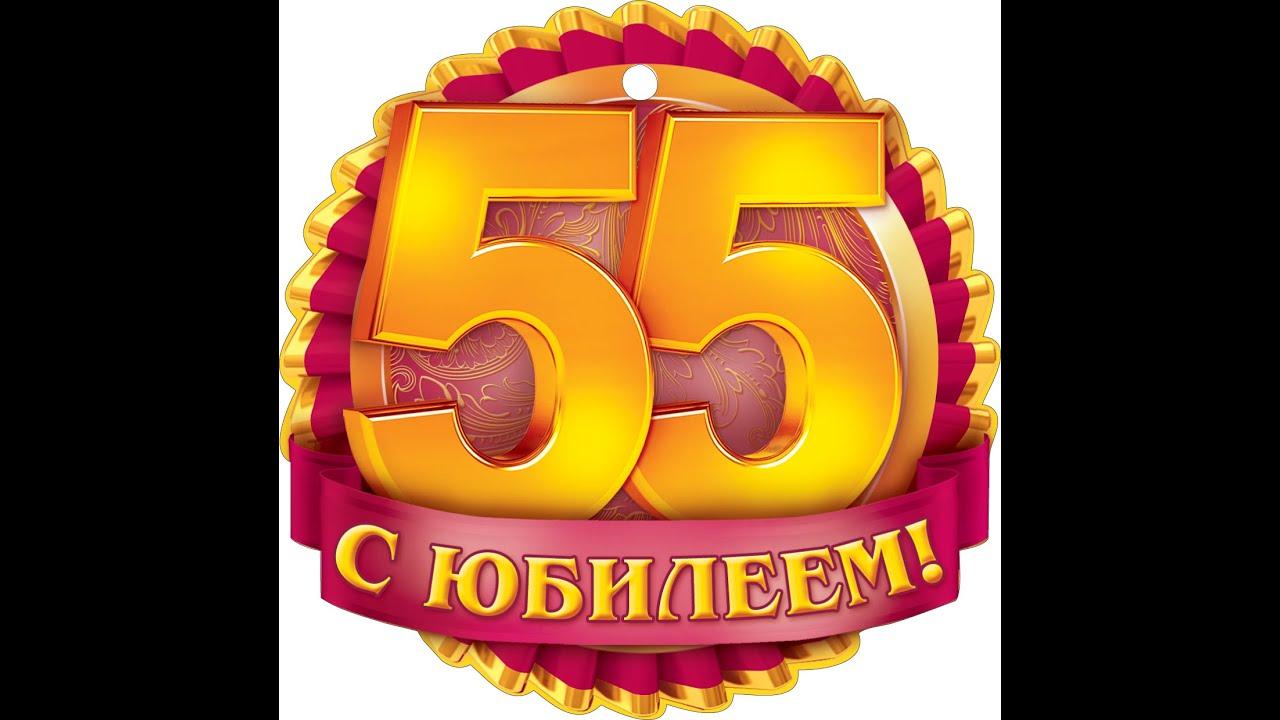 Сценарий поздравления сотрудника с юбилеем 55 лет