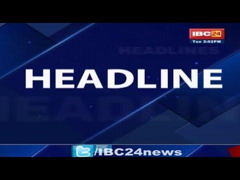 News Headline | 02:00 PM | 02 October 2018 | अबतक की बड़ी ख़बरें