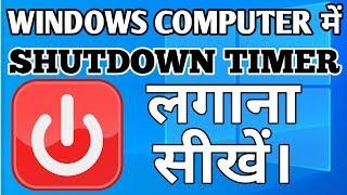 How to Set Timer to Shutdown Computer Automatically Windows 10/8/7