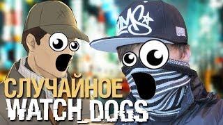 WATCH DOGS СЛУЧАЙНОЕ