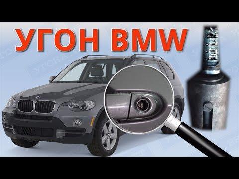 Угон BMW X5. Попытка не удалась.