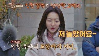 """'인천 얼짱' 장희진의 당당한 고백(!) """"저 놀았어요~""""  한끼줍쇼 58회"""