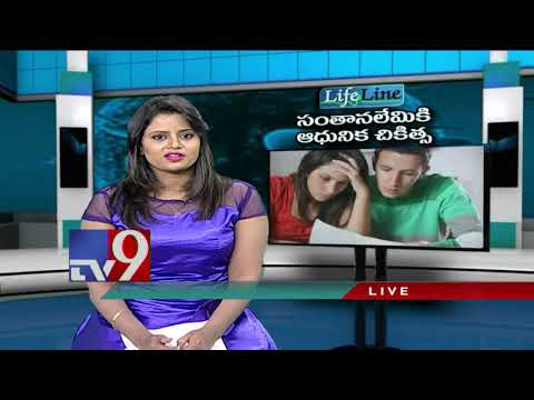 Infertility || Modern treatment || Lifeline - TV9
