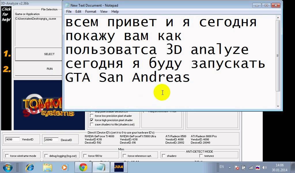не запускается gta san andreas: