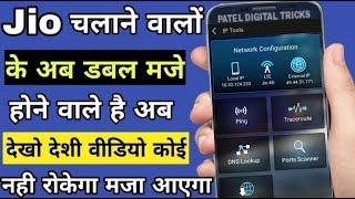 Most Interesting Powerful Secret #App For All Jio Users 2019 || By Patel Digital Tricks
