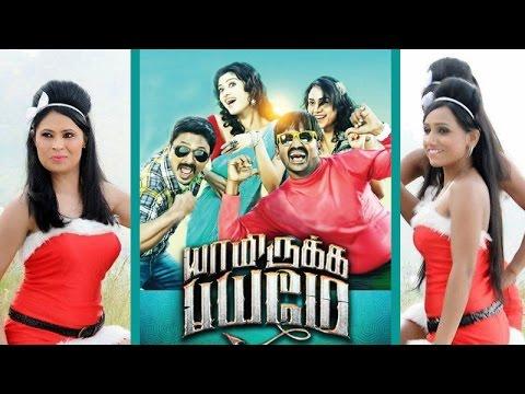 Yaamirukka Bayamey | Super Hit Tamil Movie Hd video