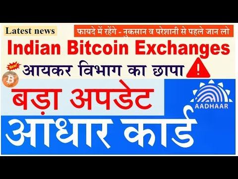 Deadline for linking Aadhaar to Bank extended, income tax dept investigating bitcoin exchanges India