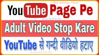 YouTube Pe Gandi Video Kaise Hataye || How to Block Adult Video || Reo Ranjan Tech
