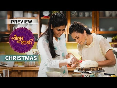 Tyohaar Ki Thaali Episode 19 - Christmas | Preview with Sakshi Tanwar and  Maria Goretti thumbnail