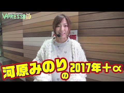 パチスロ【インタビュー】河原みのりの2017年+α