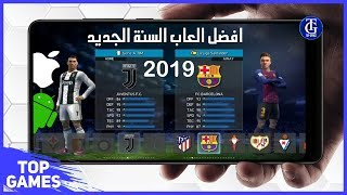 Top 10 Best Football Games 2019 For Android/IOS Offline and online (High Graphics)