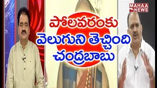 I Was Really Shocked By Polavaram Project Works | Ramakotaiah