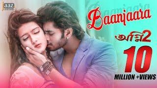 BAANJAARA | Mahiya Mahi | Om | Akassh | Mohammed Irfan | Agnee 2 Bengali Film 2015