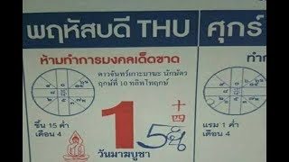 Thai Lottery Ok Free Facebook Tips On 01 03 2018