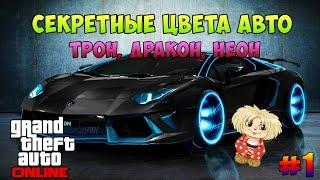 GTA 5 Online - СЕКРЕТНЫЕ Цвета Авто #1 (Трон, Дракон, Неон)