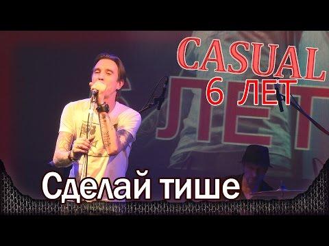 Casual - Сделай тише