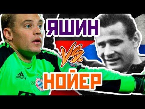 НОЙЕР vs ЯШИН - Один на один