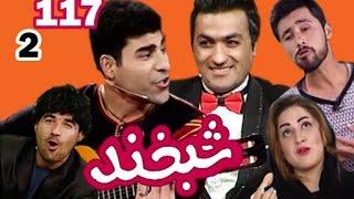 Shabkhand With Abdullah  & Ali Reza - S.2 - Ep.117