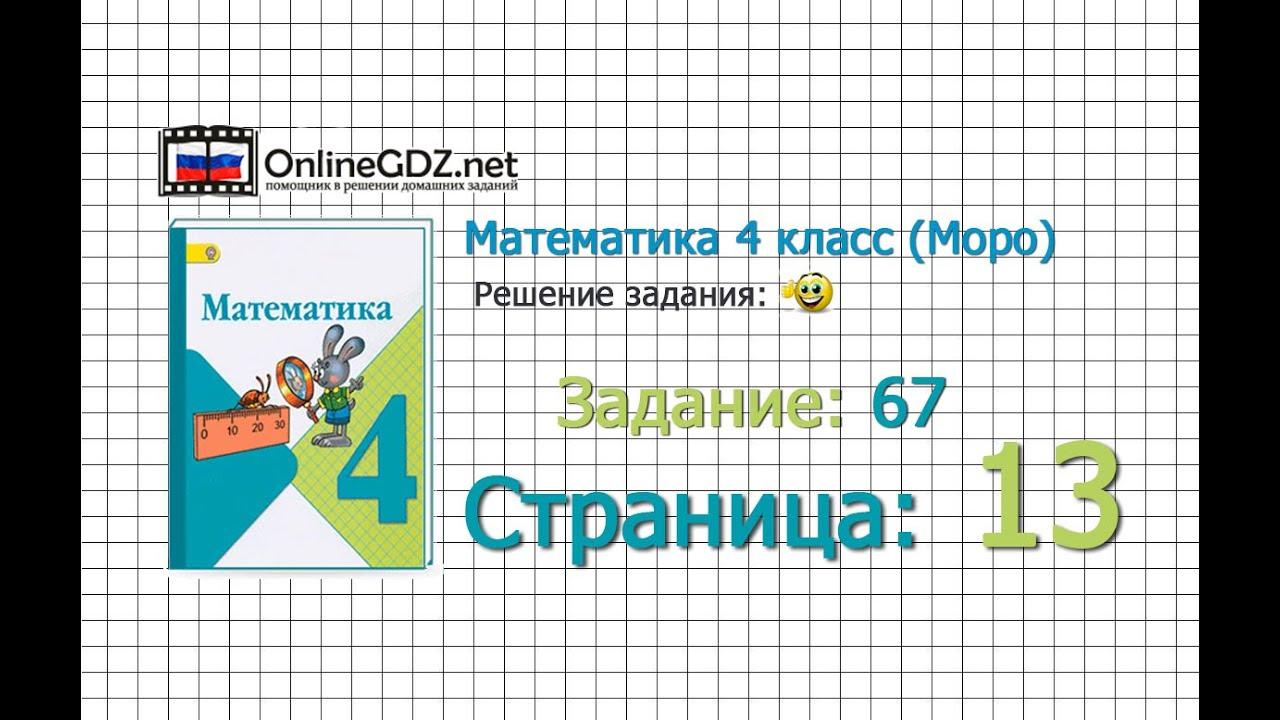 ГДЗ решебник по математике 4 класс Моро 1 и 2 часть