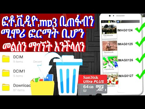 EthioTech : Amazing App to recover deleted files from Android phone memory