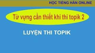 [TOPIK II ]Những từ vựng cần phải nhớ khi thi topik 2 쓰기