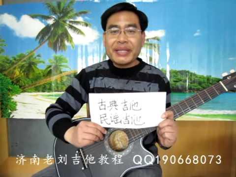 济南老刘吉他初级教程第一课 认识音阶(上)