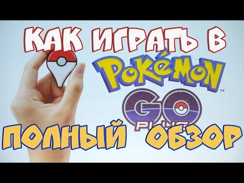 FAQ - Как играть в POKEMON GO - ПОЛНЫЙ ОБЗОР