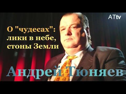 Андрей Тюняев о чудесах: лики в небе, стоны Земли (из интервью)