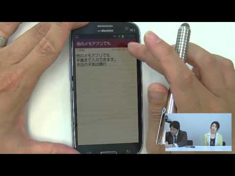 [MetaMoJiTV 2012/07/05] 7notes with mazec を標準搭載! GALAXY SIII をご紹介