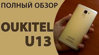 Oukitel U13 Цена