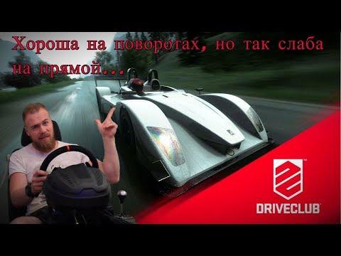 Driveclub - Страдаем на Caterham, дрифтим на Марусе, испытываем прототипы