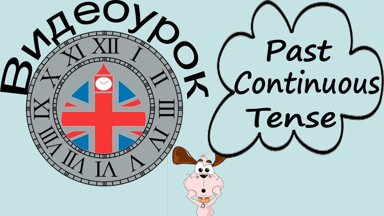 Видеоурок по английскому языку: Past Continuous Tense (Прошедшее продолженное время)