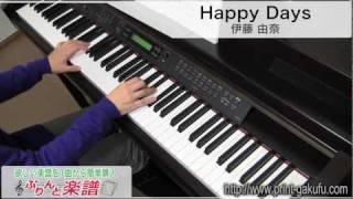 Happy Days / 伊藤 由奈(ピアノソロ用)