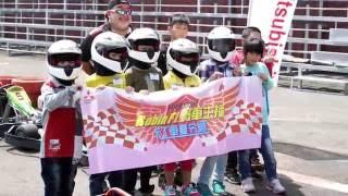 Robin x 中華汽車 | 兒童賽車夏令營