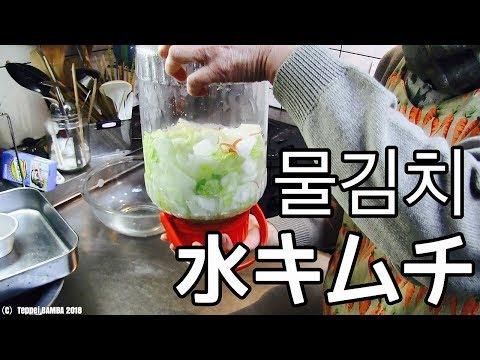★簡単手作り本場の味 水キムチ★作り方☆ 한국 어머니의 맛 물김치☆