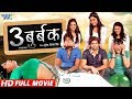 Teen Budbak - Superhit Full Bhojpuri Movie 2018 - Rakesh Mishra, Shubhi Sharma - Bhojpuri Full Film MP3