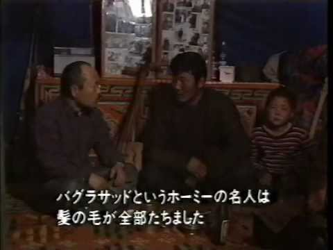 Music of Mongolia Part3 : Documentary 1991