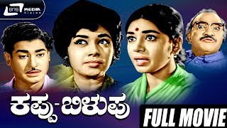 Kalpana - Kappu Bilupu -- ಕಪ್ಪು ಬಿಳುಪು|Kannada Full HD Movie|FEAT. T N Balakrishna,Kalpana