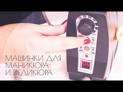 Видео как выбрать аппарат для маникюра