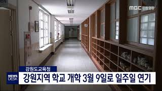 강원지역 학교 개학 3월 9일로 일주일 연기