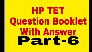 HP TET Teyari online    Himachal Pradesh Teacher Eligibility test online preparation online//Part-6