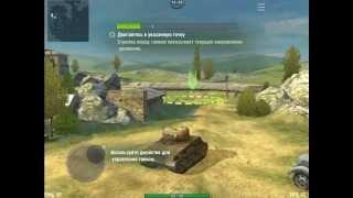 Видео прохождение игры ворлд оф танк блиц на айпаде