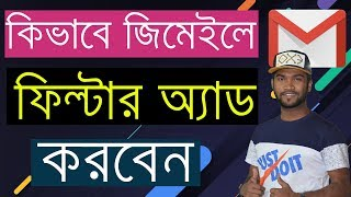 How To Filter Annoying E mail Messages On Gmail® Lang Bengali