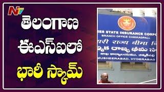 తెలంగాణ ఈఎస్ఐ లో భారీ స్కామ్ | Officials Investigating Director Devika Rani in Medicines Scam | NTV