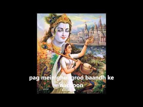 Pag Mein Ghungroo Baandh Ke-lord Krishna Bhajan video