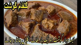 Gulfam Gosht Recipe / New Recipe By Yasmin Cooking
