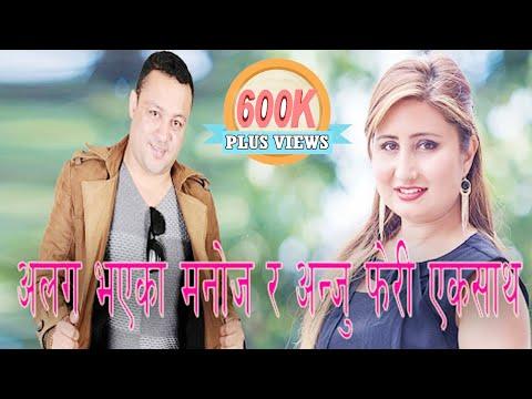 Anju Panta & Manoj Raj - Patch up Their Relation |अलग भएका मनोज राज र अन्जु पन्त  फेरी एकसाथ