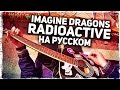 Imagine Dragons Radioactive Перевод на русском Acoustic Cover Музыкант вещает mp3