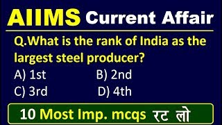 NEW Most Imp. GK for AIIMS 2018 | 10 most asked GK + Current Affairs mcqs | By Arvind Arora Sir